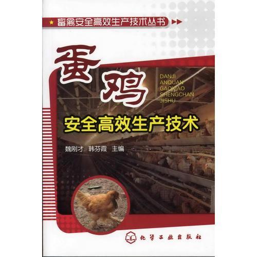 畜禽安全高效生产技术丛书--蛋鸡安全高效生产技术