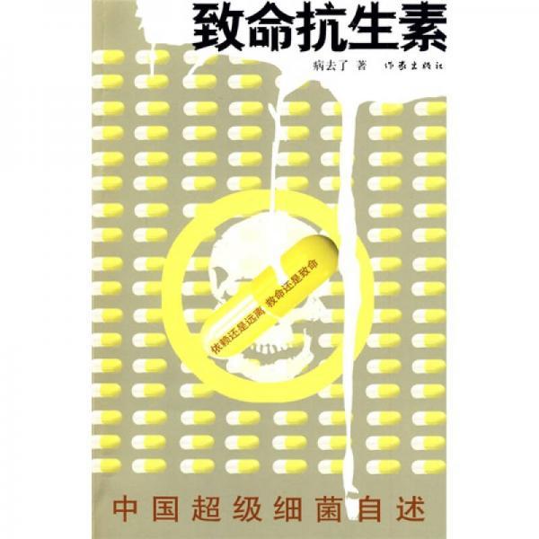 致命抗生素:中国超级细菌自述