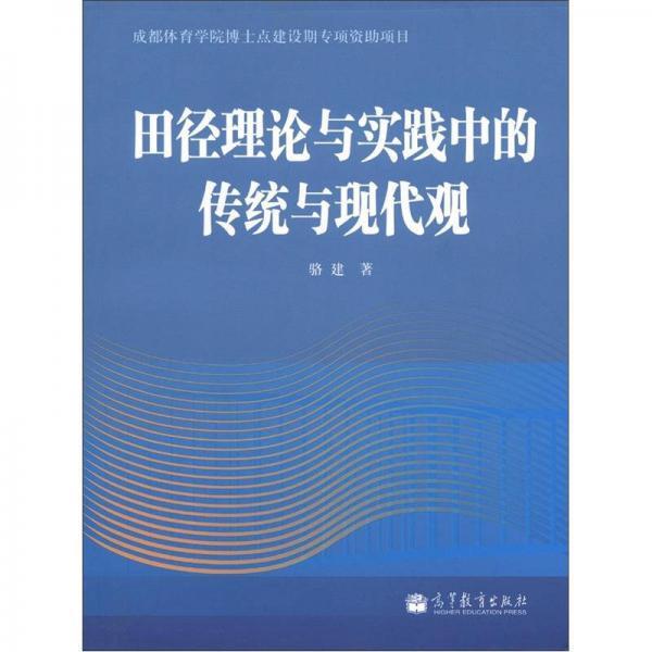田径理论与实践中的传统与现代观