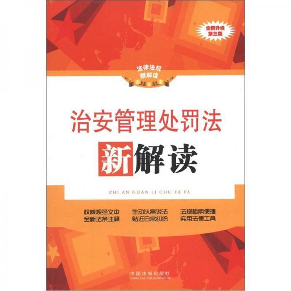 法律法规新解读:治安管理处罚法新解读(全新升级)(第3版)