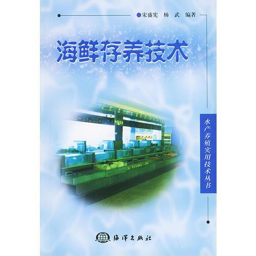 海鲜存养技术/水产养殖实用技术丛书