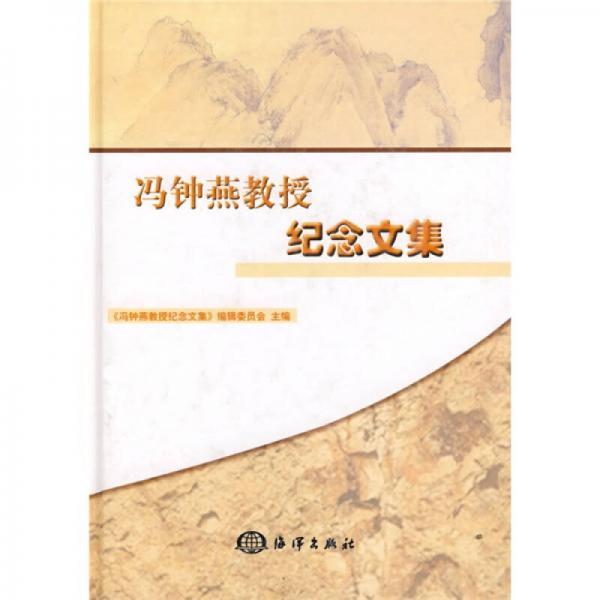 冯钟燕教授纪念文集