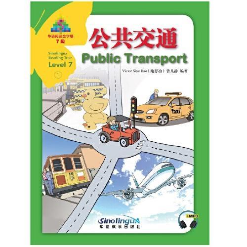 华语阅读金字塔·7级·1.公共交通