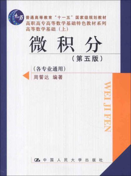 高职高专高等数学基础特色教材系列:微积分(各专业通用)(第5版)