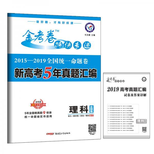 2019年全国统一命题卷新高考5年真题汇编理科(全国卷)(2020版)--天星教育