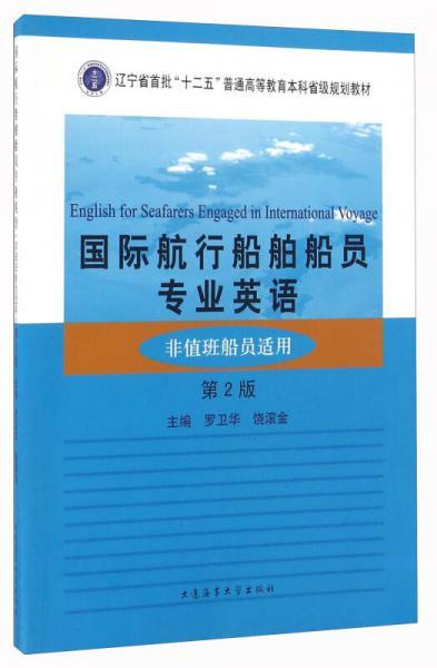 国际航行船舶船员专业英语