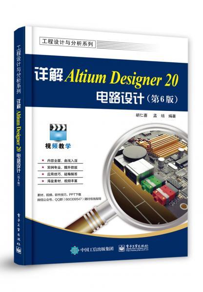 详解AltiumDesigner20电路设计(第6版)