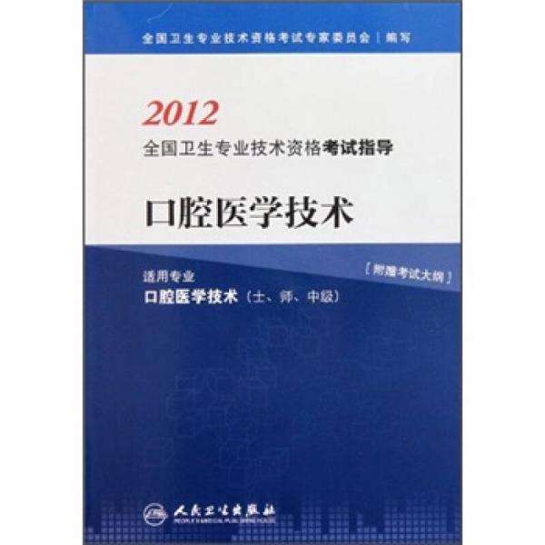 2012全国卫生专业技术资格考试指导:口腔医学技术(适用专业口腔医学技术士师中级)