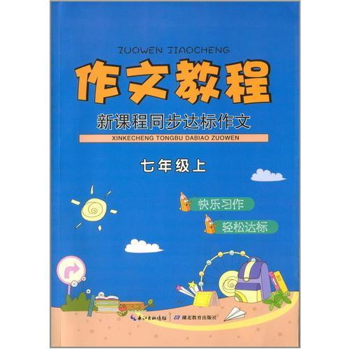 新课程同步达标作文 七年级上册(人教版)