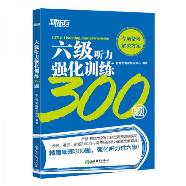 新东方六级听力强化训练300题