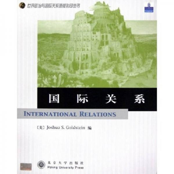 世界政治与国际关系原版影印丛书:国际关系