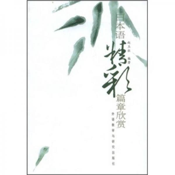 日本语精彩篇章欣赏