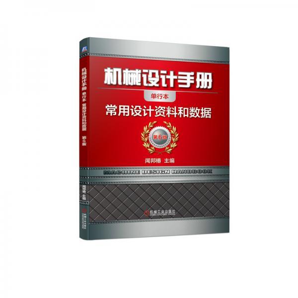 机械设计手册常用设计资料和数据