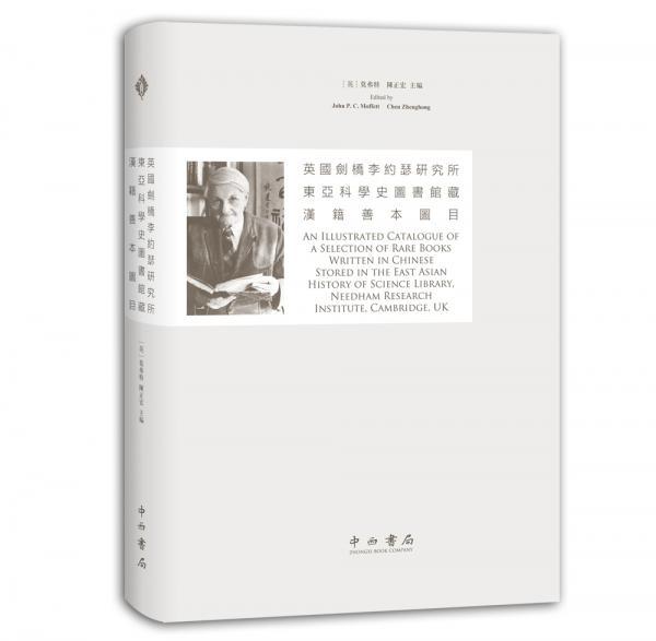 英国剑桥李约瑟研究所东亚科学史图书馆藏汉籍善本图目