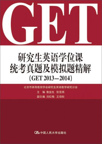 研究生英语学位课统考真题及模拟题精解(GET 2013-2014)