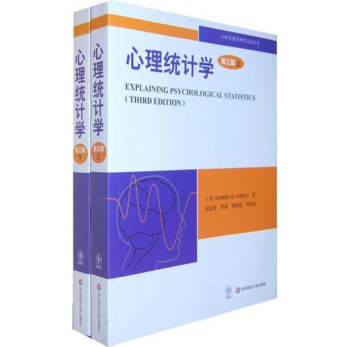 心理统计学(第3版)