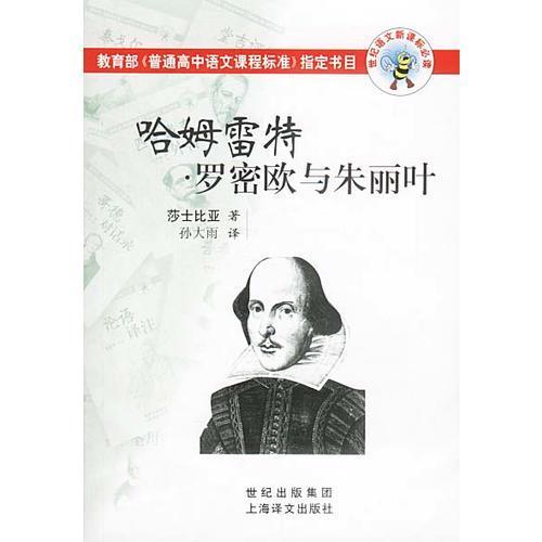 哈姆雷特.罗密欧与朱丽叶/世纪语文新课标必读