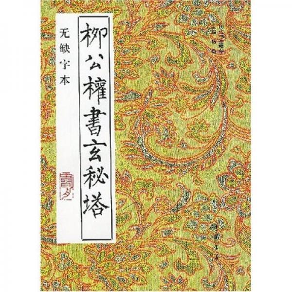 柳公权书玄秘塔(无缺字本)