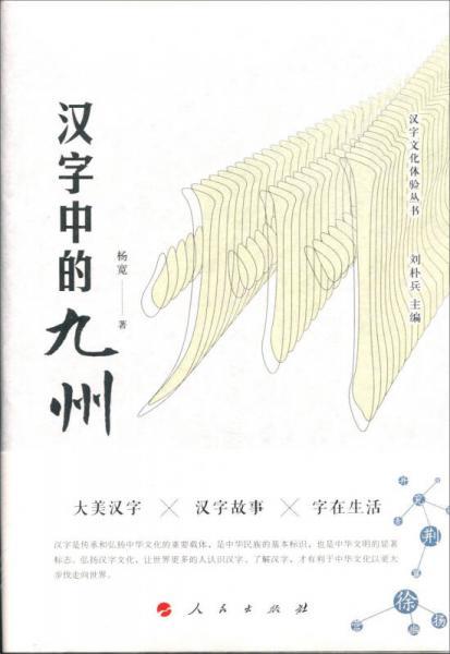 汉字文化体验丛书·第一辑:汉字中的九州