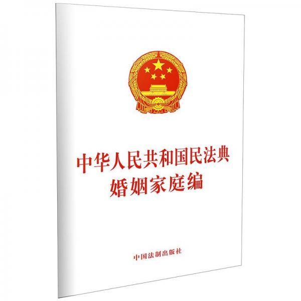 中华人民共和国民法典婚姻家庭编