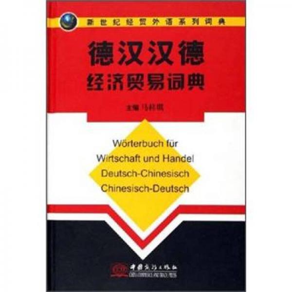 新世纪经贸外语系列词典:德汉汉德经济贸易词典