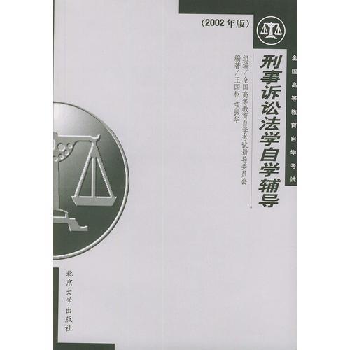 刑事诉讼法学自学辅导(2002年版)——全国高等教育自学考试
