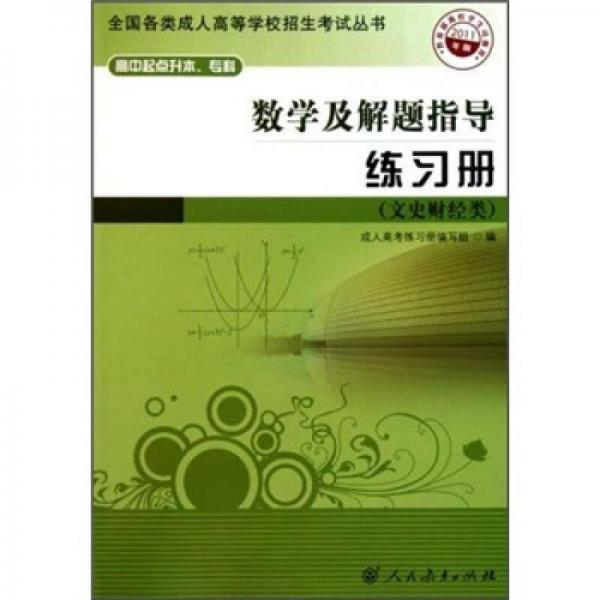 数学及解题指导练习册(文史财经类)(2011年版)(高中起点升本专科)