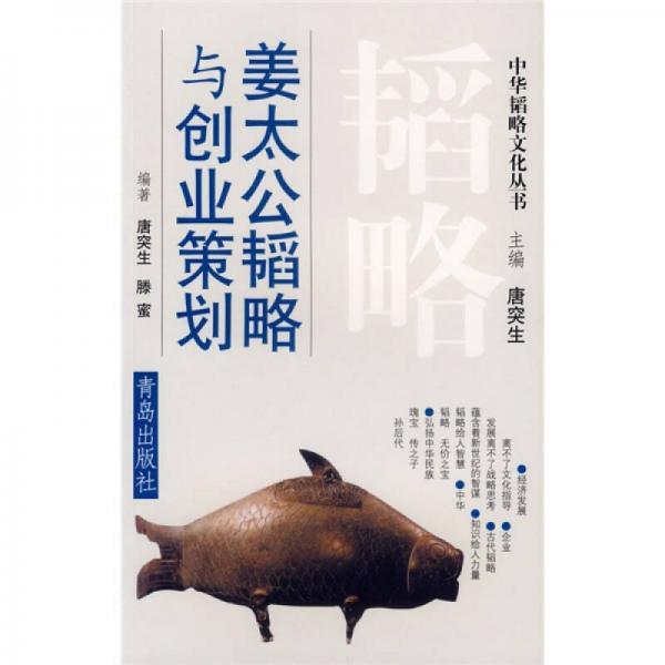 姜太公韬略与创业策划