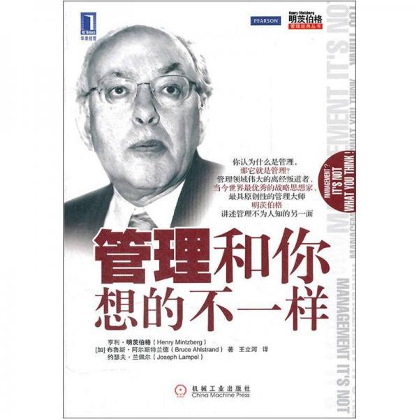 明茨伯格管理经典丛书:管理和你想的不一样