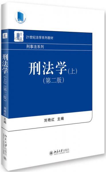 刑法学(上)(第二版)
