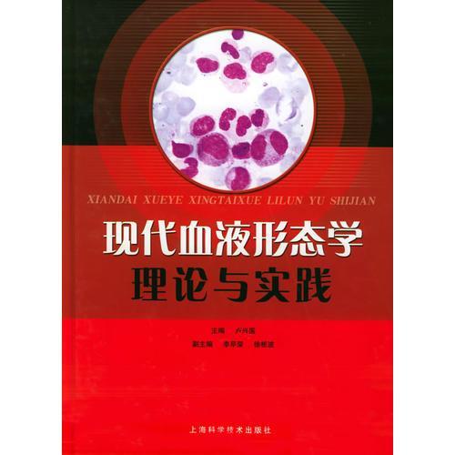 现代血液形态学理论与实践
