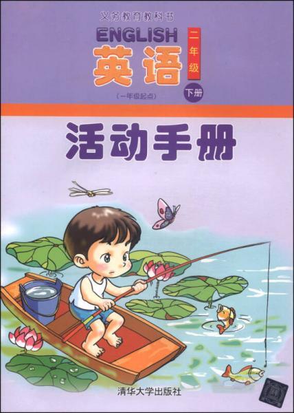 英语活动手册:二年级(下册 一年级起点)