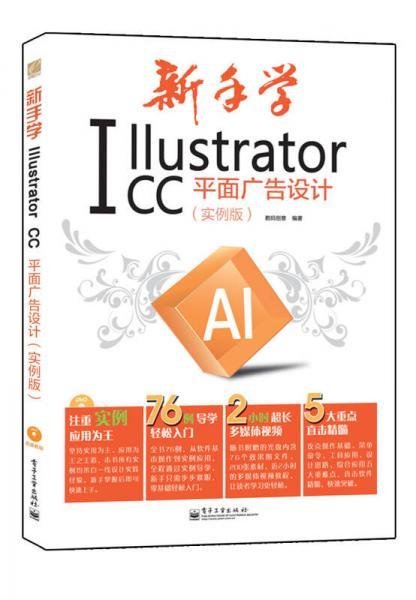 新手学Illustrator CC平面广告设计 实例版 全彩