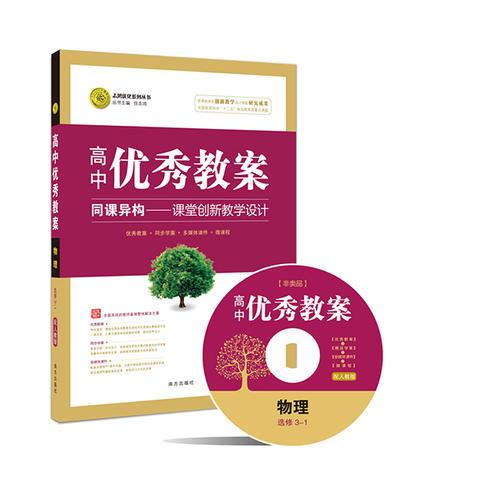 优秀教案物理选修3~1(人教)
