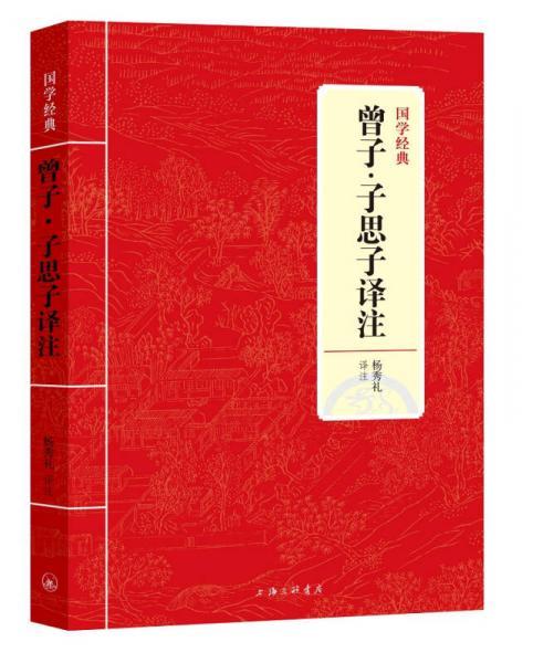 国学经典:曾子·子思子译注