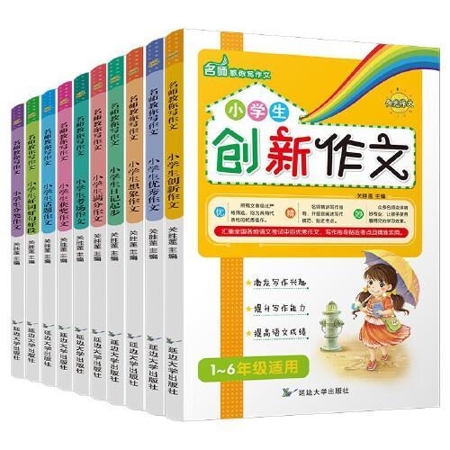 6-10岁小学生黄冈作文-名师教你写作文(共10册)