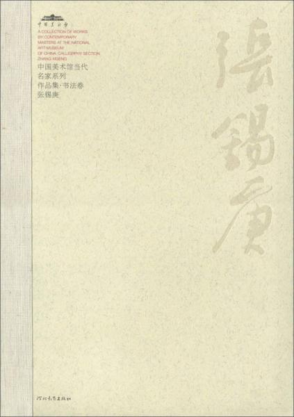 中国美术馆当代名家系列作品集·书法卷:张锡庚