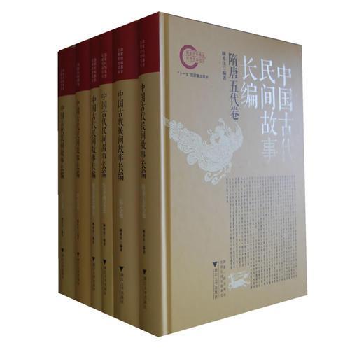 中国古代民间故事长编