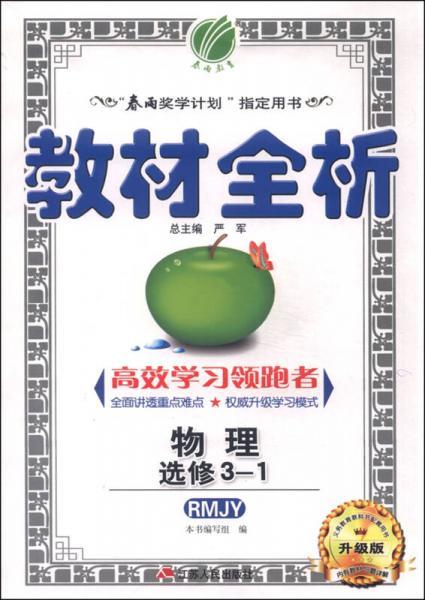 春雨 2015秋教材全析 物理(选修3-1 RMJY 升级版)