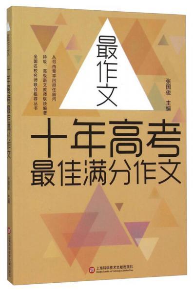 【新版】最作文·十年高考最佳满分作文