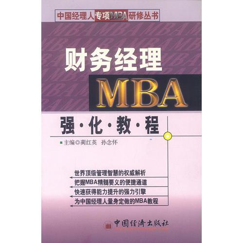 财务经理MBA强化教程