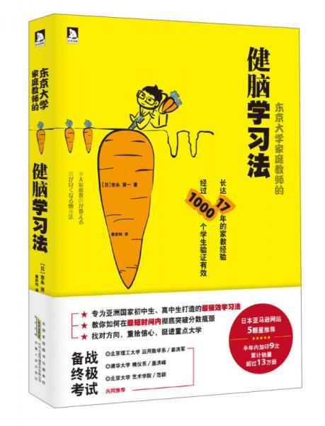 东京大学家庭教师的健脑学习法