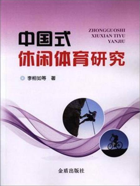中国式休闲体育研究