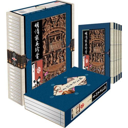 藏书阁:明清家具珍藏(竖排线装 全四册 全彩精装版)