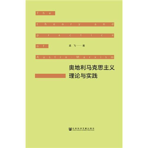 奥地利马克思主义理论与实践