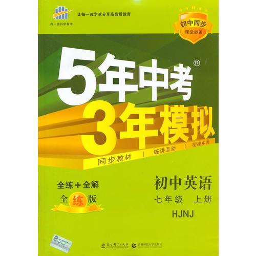 (2016)初中同步课堂必备 5年中考3年模拟 初中英语 七年级上册 HJNJ(沪教牛津版)