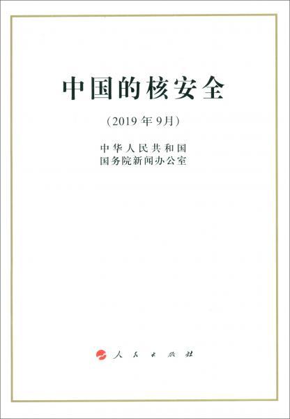 中国的核安全(32开)