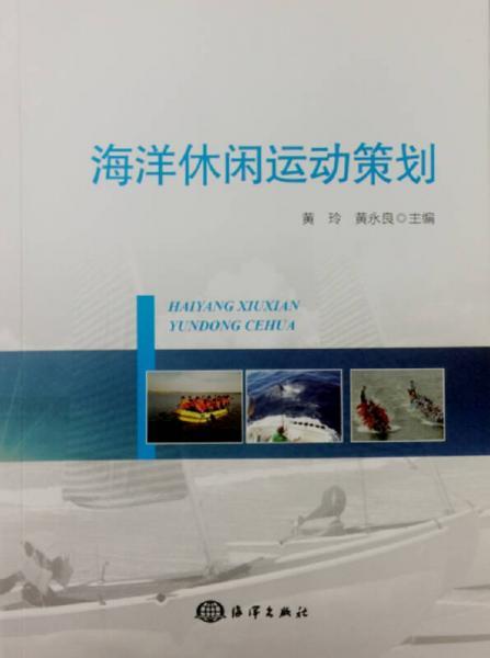 海洋休闲运动策划