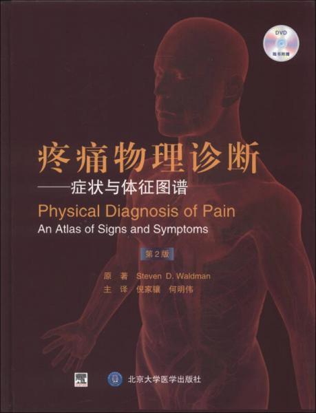 疼痛物理诊断:症状与体征图谱(第2版)