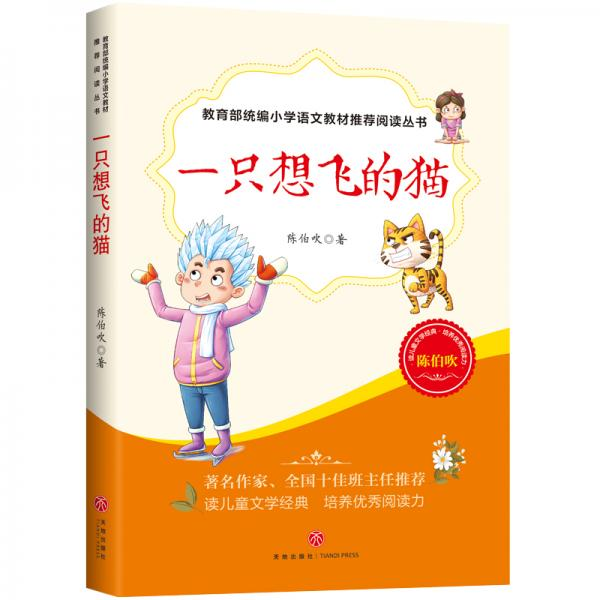 一只想飞的猫/教育部统编小学语文教材推荐阅读丛书